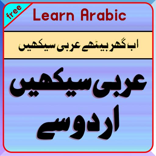 Learn Arabic in Urdu ( Arabic Seekhiye )