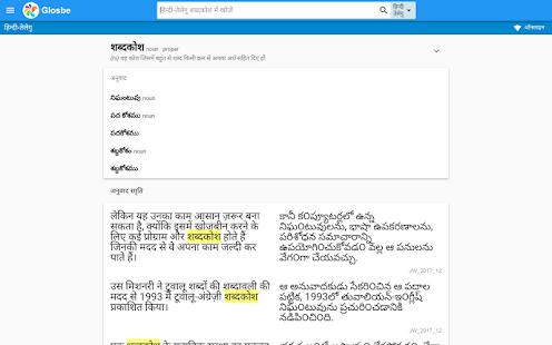 तेलेगु-हिन्दी शब्दकोश - náhled