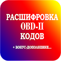 Расшифровка кодов ошибок OBD-2 icon