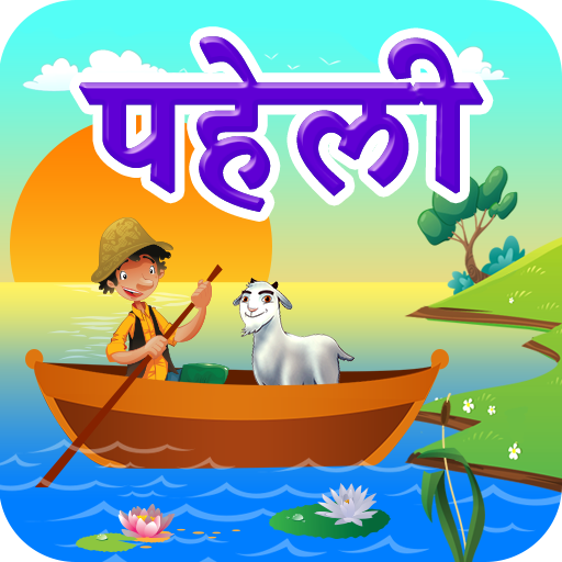 解謎App|River Crossing Hindi Puzzle LOGO-3C達人阿輝的APP