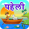 River Crossing Hindi Puzzle
