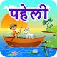 River Crossing Hindi Puzzle | नदी की पहेली icon