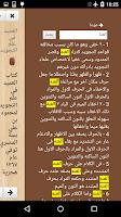 Screenshot of كتاب العميد في علم التجويد