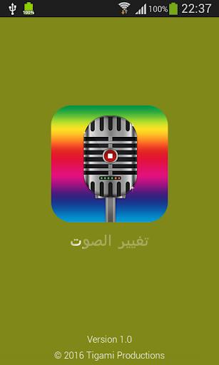 تسجيل و تغيير الصوت 2016
