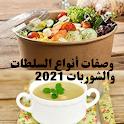وصفات انواع السلطات والشوربات 2021 icon