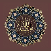 Wallpaper Calligraphy Islamic