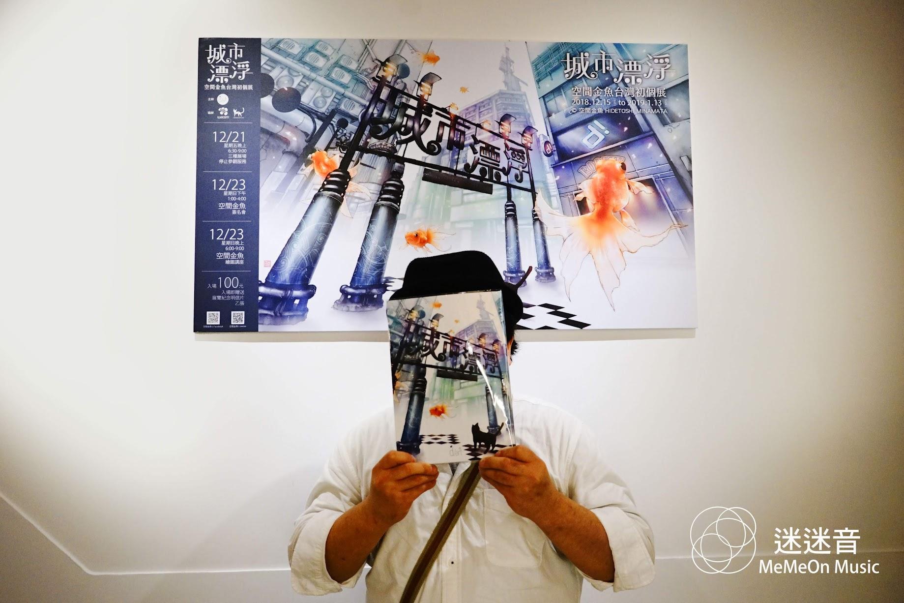 【迷迷專訪】繪本式畫家 空間金魚  為甜點去蛋糕店打工 展覽音樂