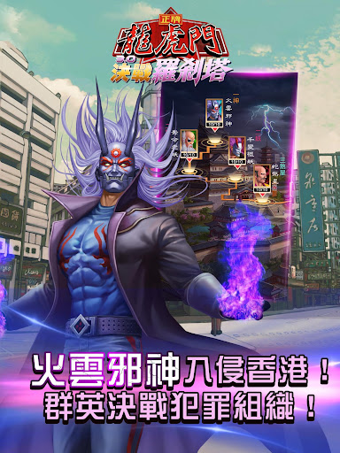 Screenshot for 正牌龍虎門 - 殺道行者來襲 in Hong Kong Play Store