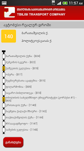 Tbilisi Public Transport- screenshot thumbnail