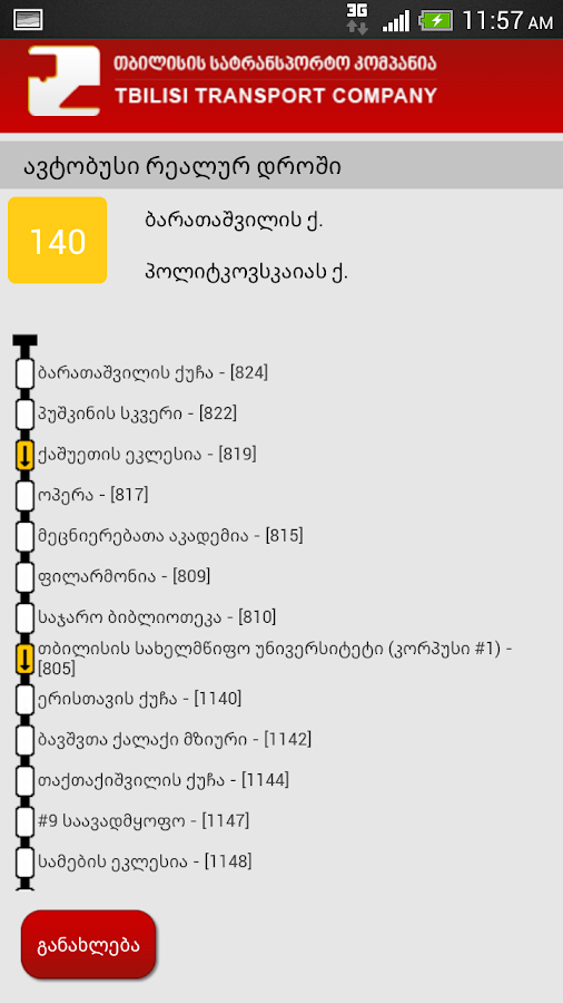Tbilisi Public Transport- screenshot