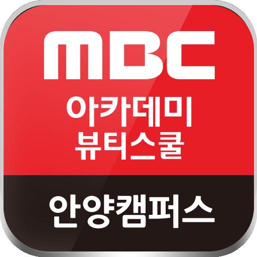 MBC아카데미뷰티스쿨 안양캠퍼스 안양미용학원 教育 App LOGO-硬是要APP