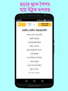 ছোটদের বাংলা ছড়া Bangla Chora screenshot 14