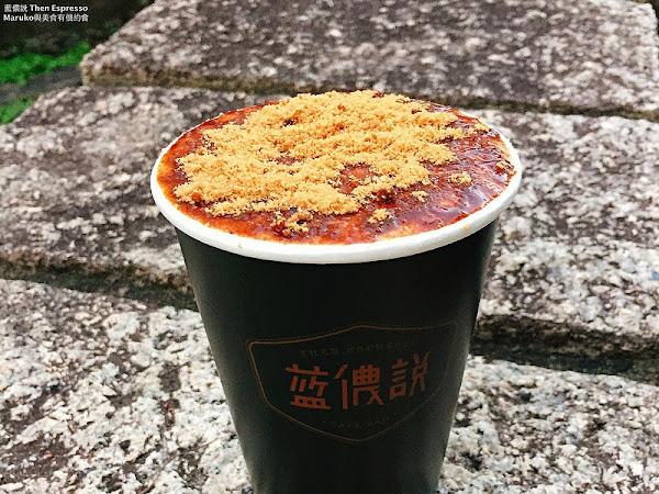 台北士林藍儂說 黑糖控來士林夜市必喝的一杯黑糖拿鐵,黑糖不夠可以再加