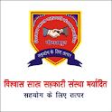 Vishwas Sakh Sahkari Sanstha
