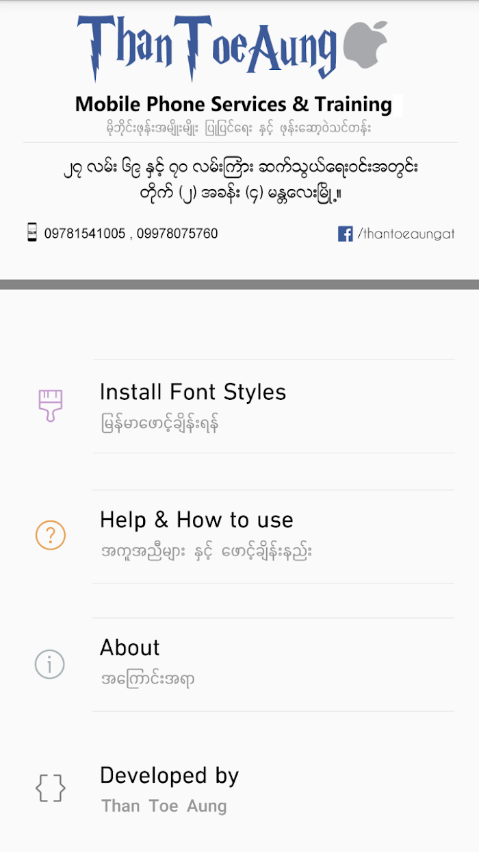 TTA SAM Myanmar Font 8 v1 For Android APK Download - DLoadAPK
