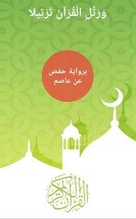 القرآن الكريم برواية حفص عن عاصم - náhled
