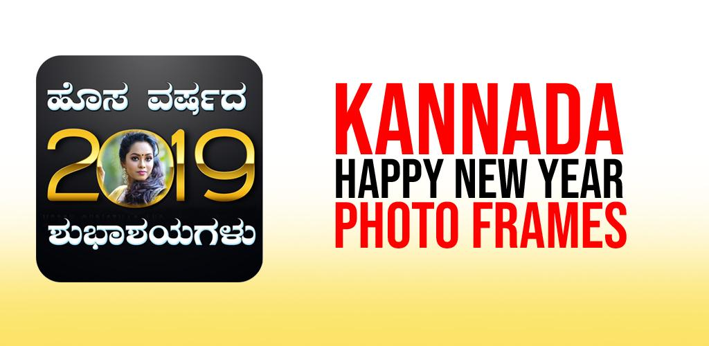 download 2019 kannada new year photo frames apk latest version app for android devices