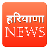 Haryana News in Hindi