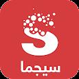 sigma news - سيجما - اخبار ، عاجل ، شامل ،فيديوهات