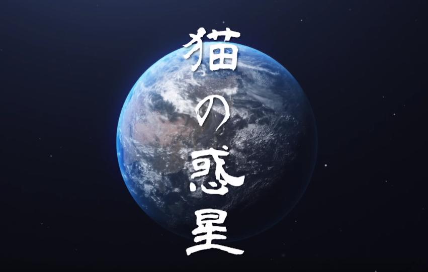 [迷迷音樂]最愛貓!打首獄門同好会 超萌MV出爐!