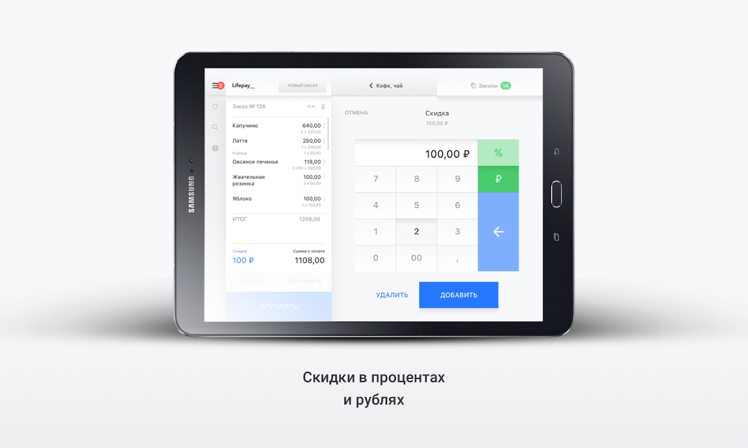 LIFE PAY- screenshot