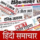 Hindi News from 100+ Newspaper v 1.0