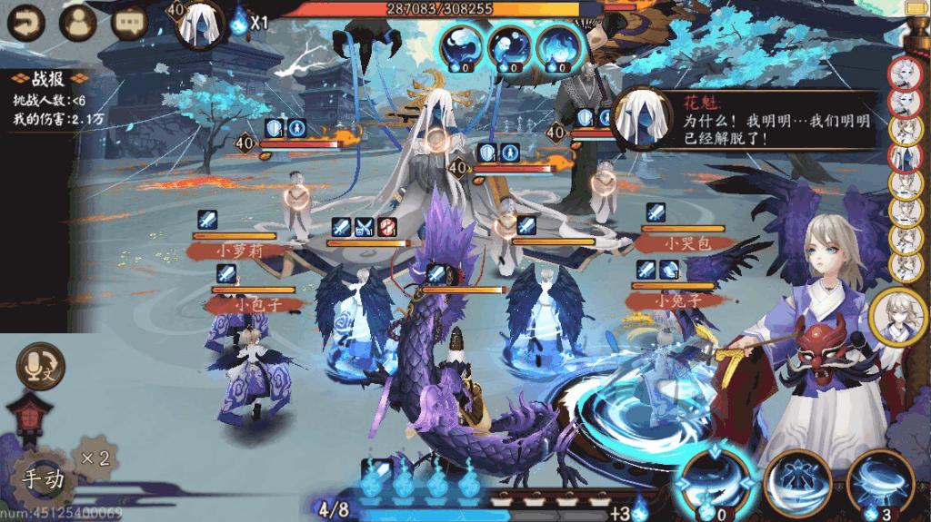 鬼霊歌姫第1段階
