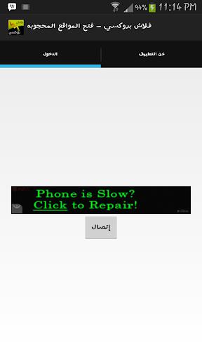 فلاش بروكسي - فتح حجب المواقع