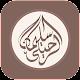 الشيخ سليمان الرحيلي | دروس ومحاضرات وخطب APK