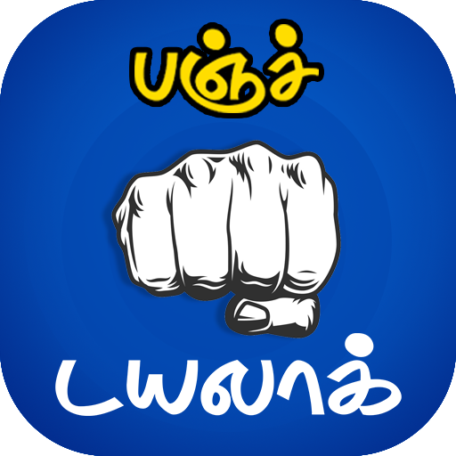 Tamil Punch Dialogue - தமிழ் பஞ்ச்