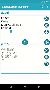 Download Uzbek Korean Translation For PC Windows and Mac apk screenshot 3