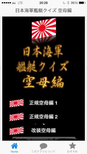 日本海軍艦艇クイズ 空母編