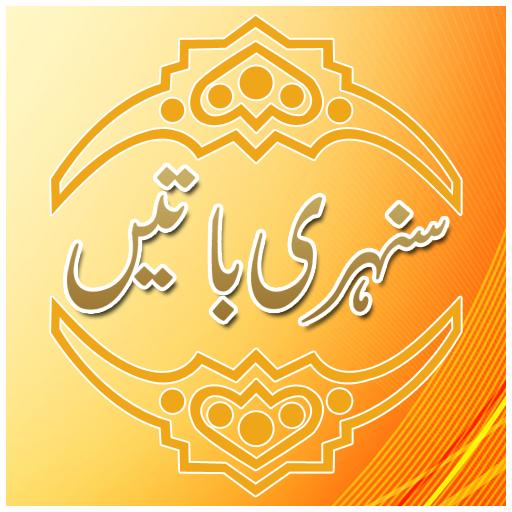 Sunehri Batain - Apps on Google Play