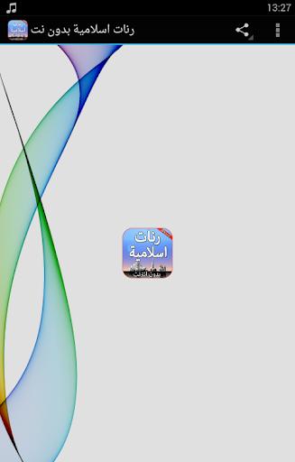 音樂必備免費app推薦|رنات الهاتف اسلامية بدون نت線上免付費app下載|3C達人阿輝的APP