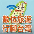 數位旅遊 行腳台灣