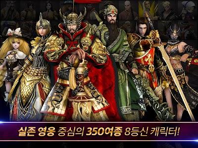 영웅 for Kakao v2.2.1