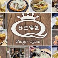 女王漢堡炸雞