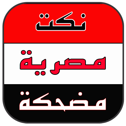 نكت مصرية مضحكة بدون انترنت file APK Free for PC, smart TV Download