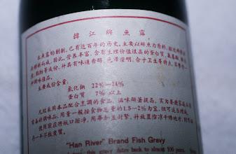 Photo: 04679 香港/各種魚醤標本