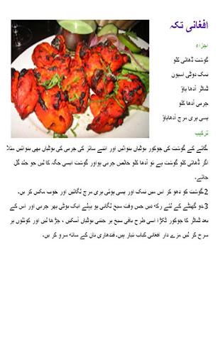 Eid ul Adha Recipes 2015
