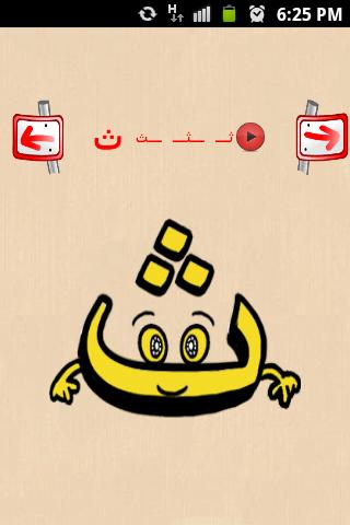 English & Arabic Letters screenshot 5