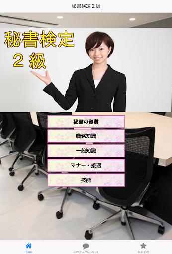 秘書検定2級クイズ無料アプリ
