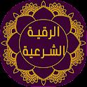 Ruqya De Alcorão ea Sunnah icon