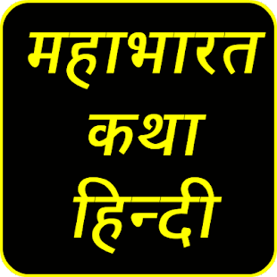 महाभारत कथा हिन्दी | Mahabharat Katha In Hindi - náhled