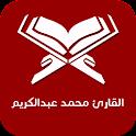 القارئ محمد عبدالحكيم icon