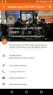 Victory Спорт- screenshot thumbnail