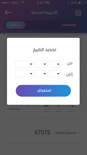 Boraq Incentive 2.5.2 screenshots 6