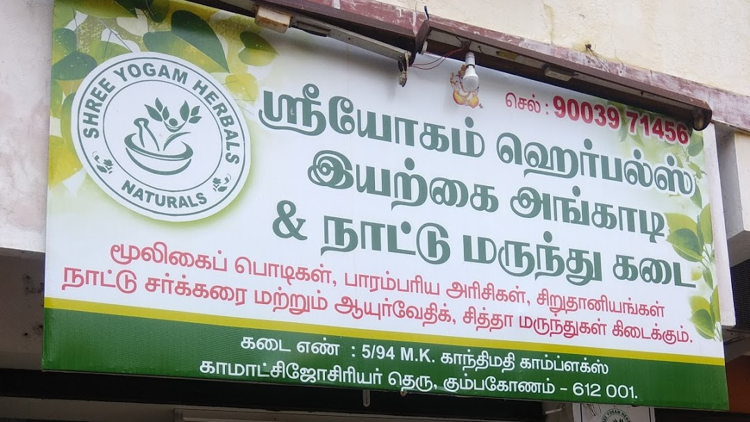 SHREE YOGAM HERBALS - Natural Foods Store in KUMBAKONAM