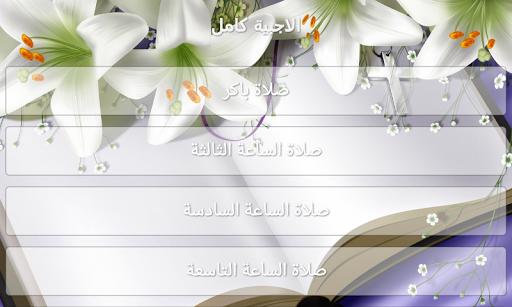 الأجبية كامل screenshot 4