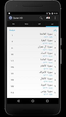 Quran HD - screenshot